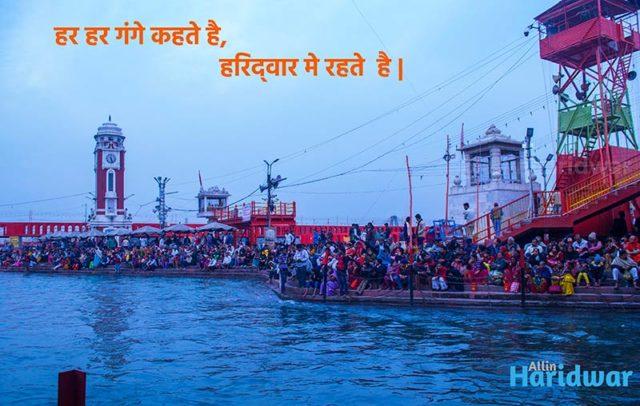 Holy Haridwar Ganga Ji